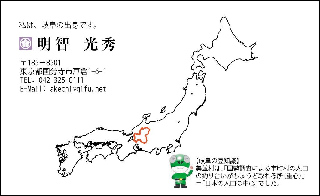 岐阜名刺1.jpg